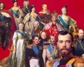Династия-Романовых