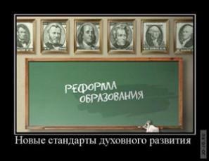 Кризис-в-образовании
