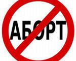 Реклама-абортов-теперь-запрещена