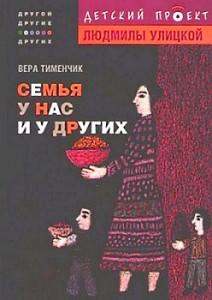 книга-улицкой