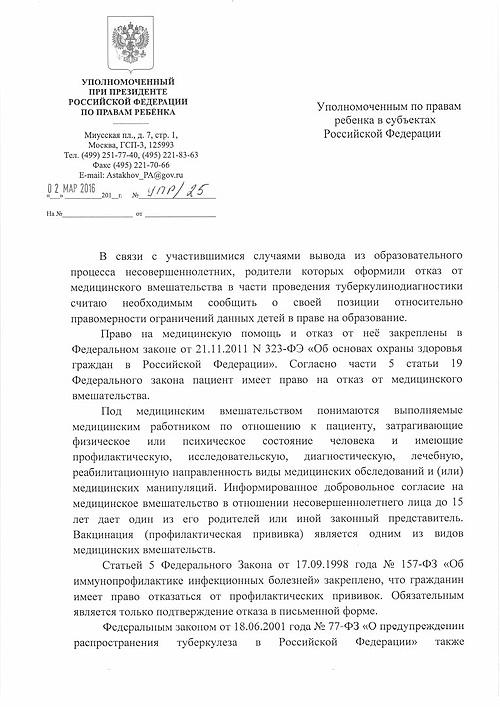 АСТАХОВ-с.1