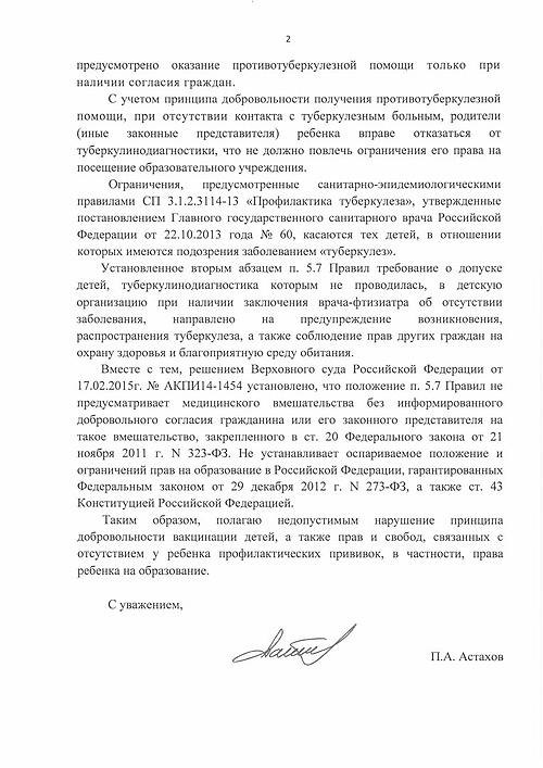АСТАХОВ-с.2_1