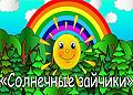 solnechnye_zajchiki-m